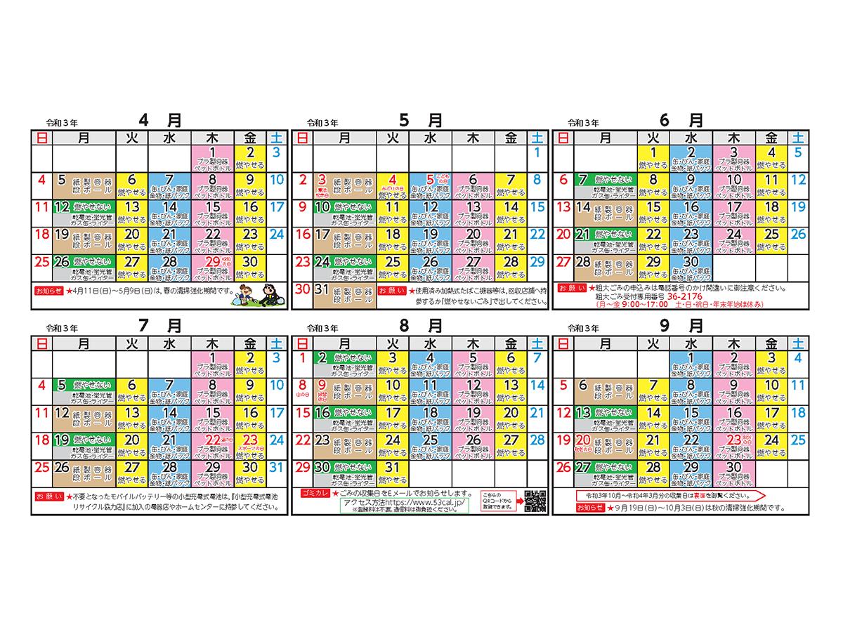 Garbage collection schedule of Asahikawa-shi, Hokkaido